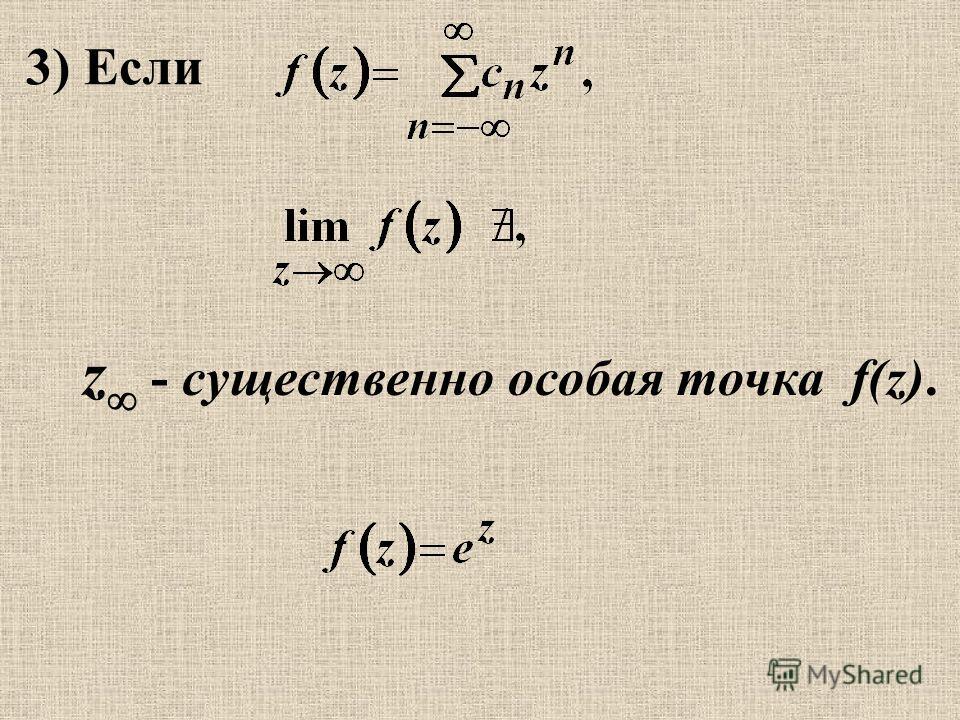 3) Если z - существенно особая точка f(z).