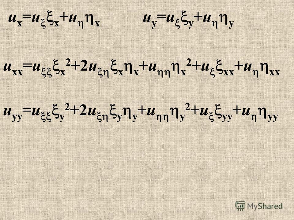 u xx =u x 2 +2u x x +u x 2 +u xx +u xx u x =u x +u x u y =u y +u y u yy =u y 2 +2u y y +u y 2 +u yy +u yy