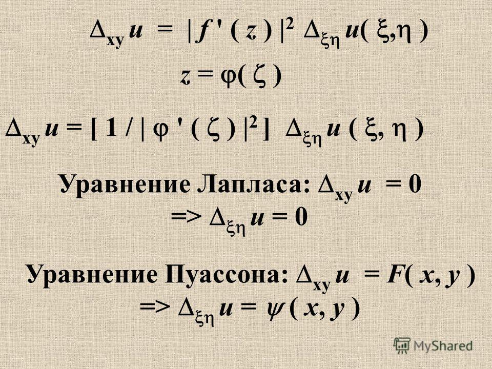 xy u = [ 1 / | ' ( ) | 2 ] u (, ) xy u = | f ' ( z ) | 2 u(, ) z = ( ) Уравнение Лапласа: xy u = 0 => u = 0 Уравнение Пуассона: xy u = F( x, y ) => u = ( x, y )