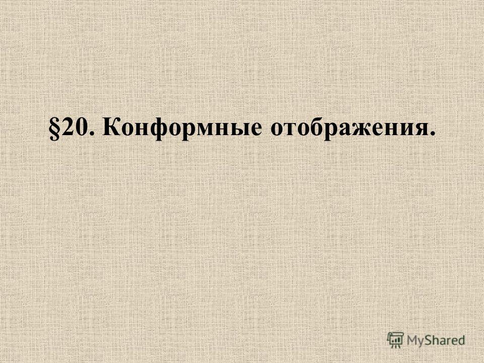 §20. Конформные отображения.