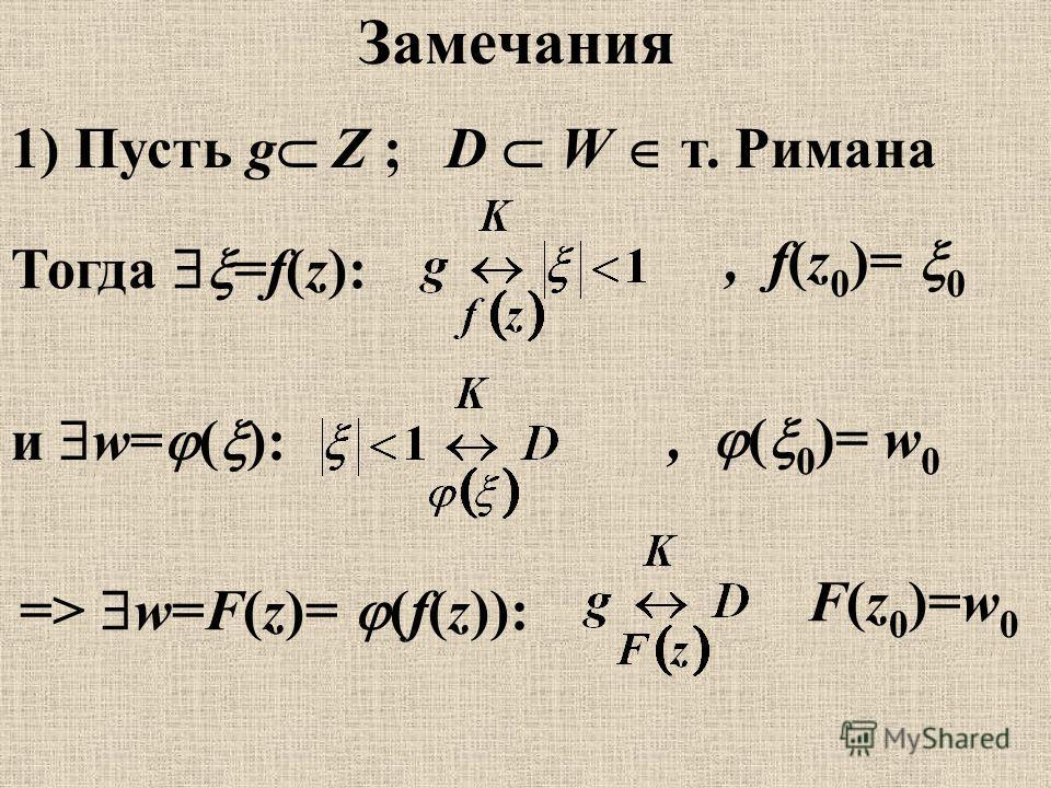 Замечания 1) Пусть g Z ; D W т. Римана Тогда =f(z):, f(z 0 )= 0 и w= ( ):, ( 0 )= w 0 => w=F(z)= (f(z)): F(z 0 )=w 0