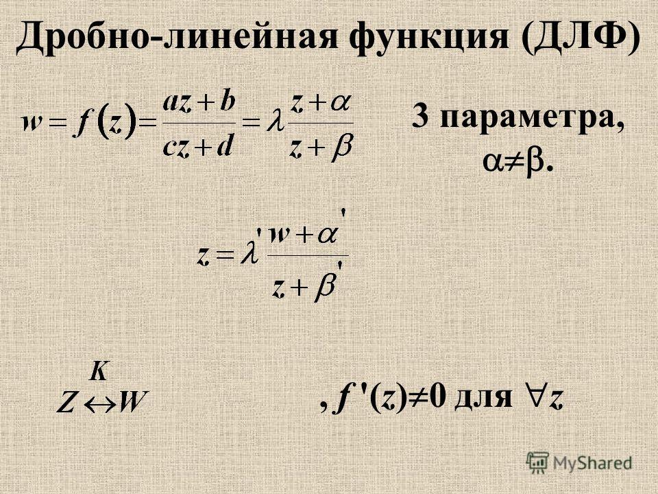 Дробно-линейная функция (ДЛФ) 3 параметра,., f '(z) 0 для z