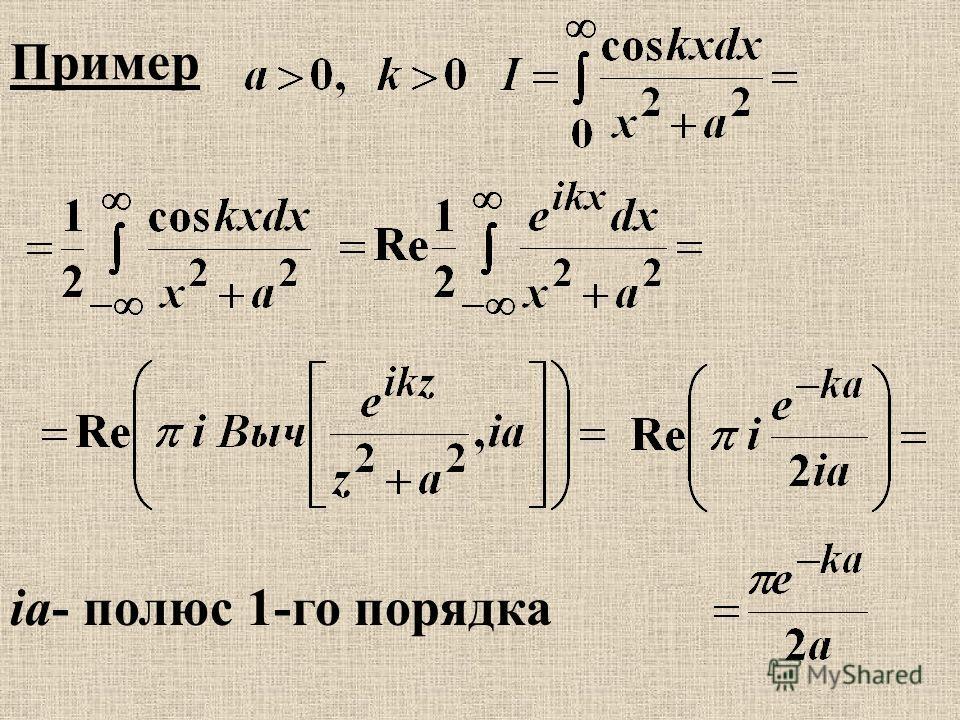 Пример ia- полюс 1-го порядка