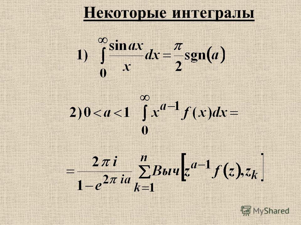 Некоторые интегралы