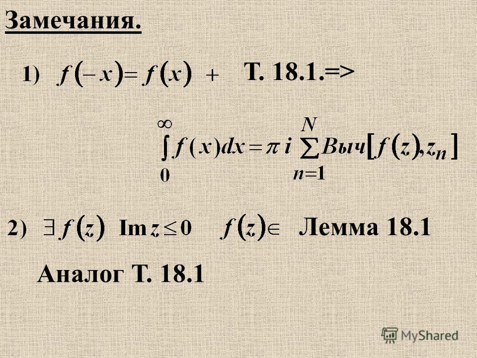Замечания. Т. 18.1.=> Лемма 18.1 Аналог Т. 18.1