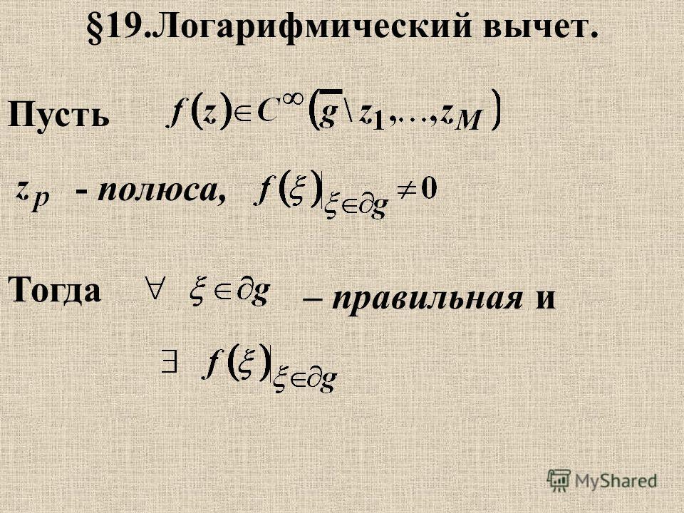 §19.Логарифмический вычет. - полюса, Пусть Тогда – правильная и