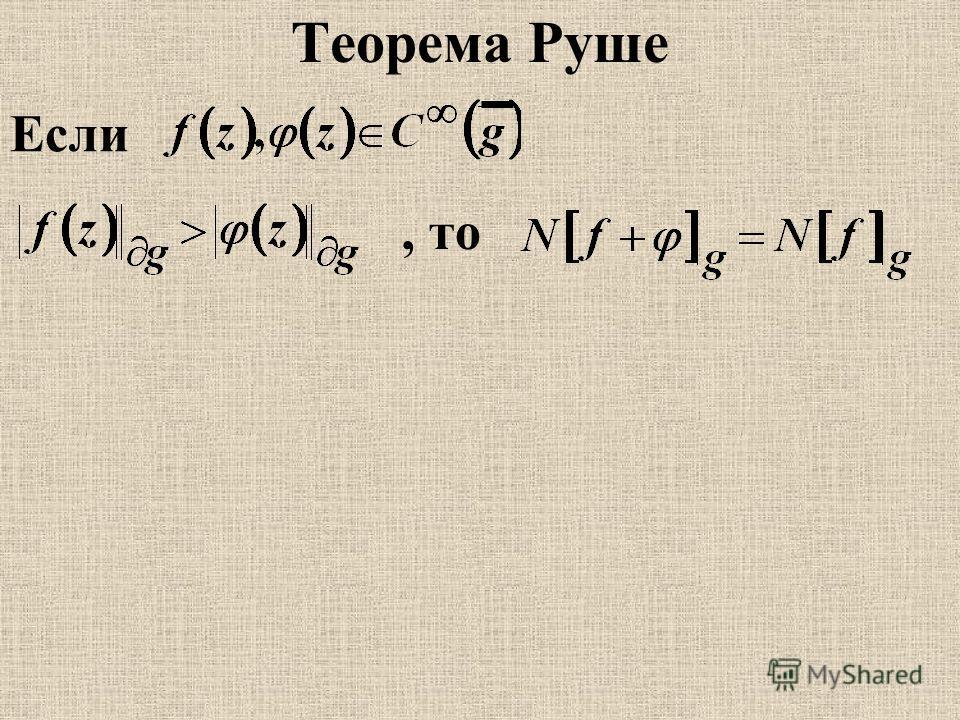 Теорема Руше Если, то