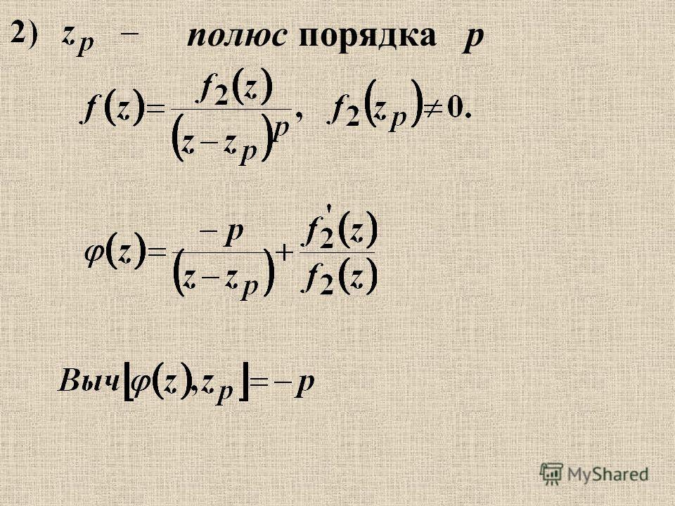 полюс порядка p