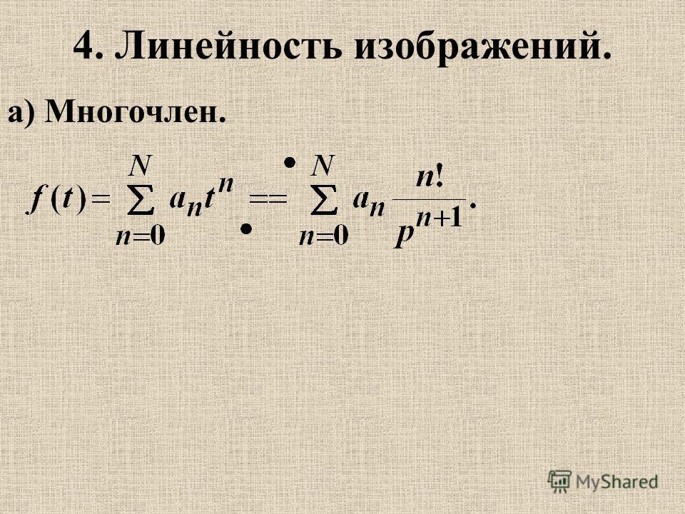 4. Линейность изображений. a) Многочлен.