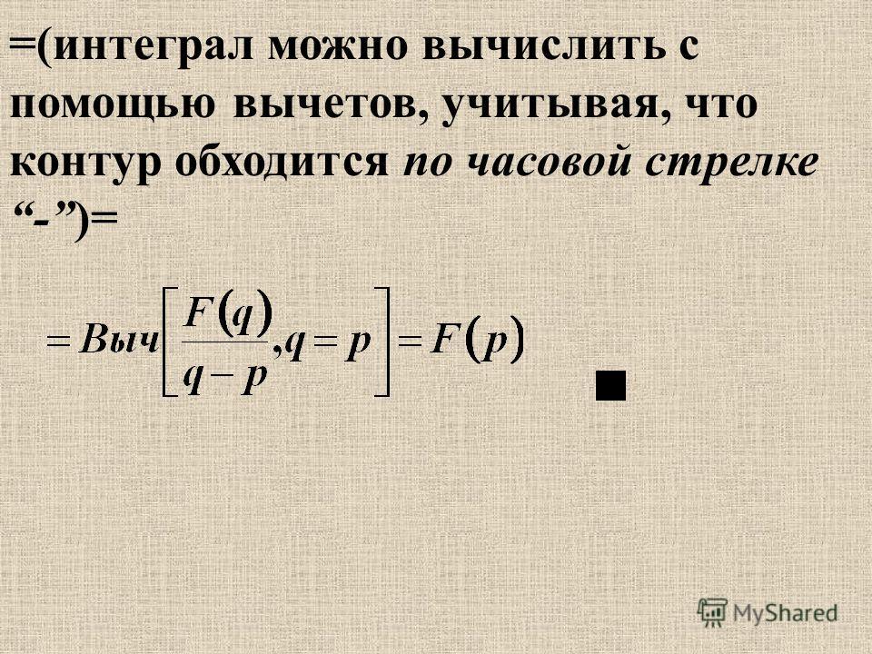 =(интеграл можно вычислить с помощью вычетов, учитывая, что контур обходится по часовой стрелке -)=