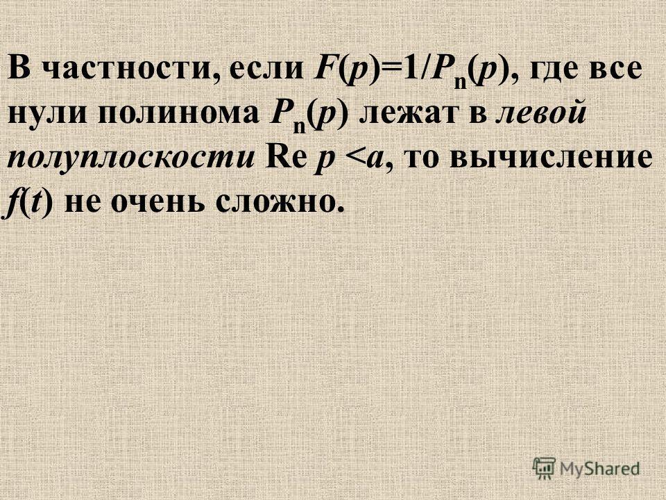 В частности, если F(p)=1/P n (p), где все нули полинома P n (p) лежат в левой полуплоскости Re p