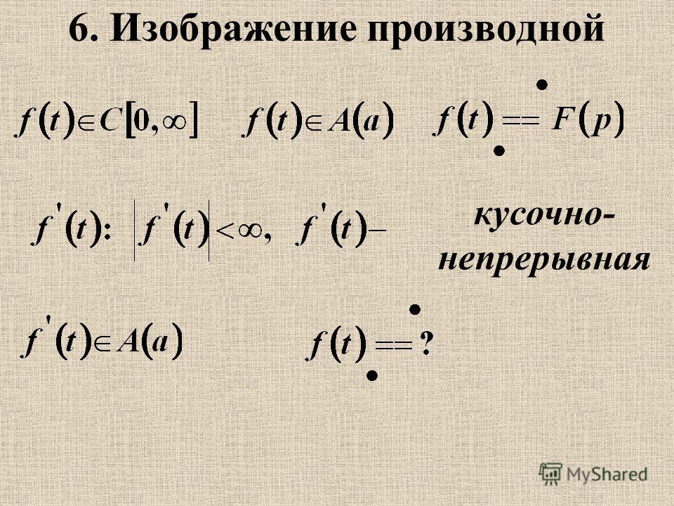 6. Изображение производной кусочно- непрерывная