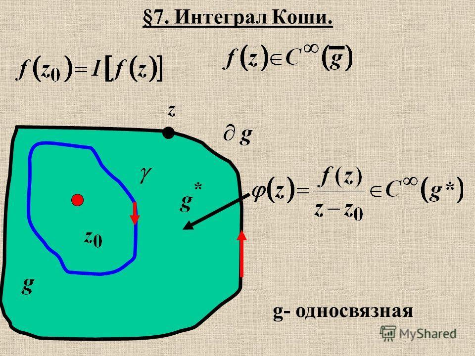 §7. Интеграл Коши. g- односвязная
