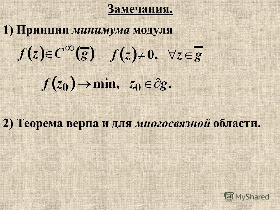 Замечания. 1) Принцип минимума модуля 2) Теорема верна и для многосвязной области.