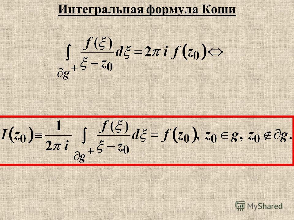 Интегральная формула Коши