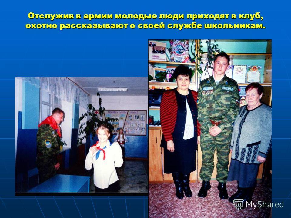 Отслужив в армии молодые люди приходят в клуб, охотно рассказывают о своей службе школьникам.