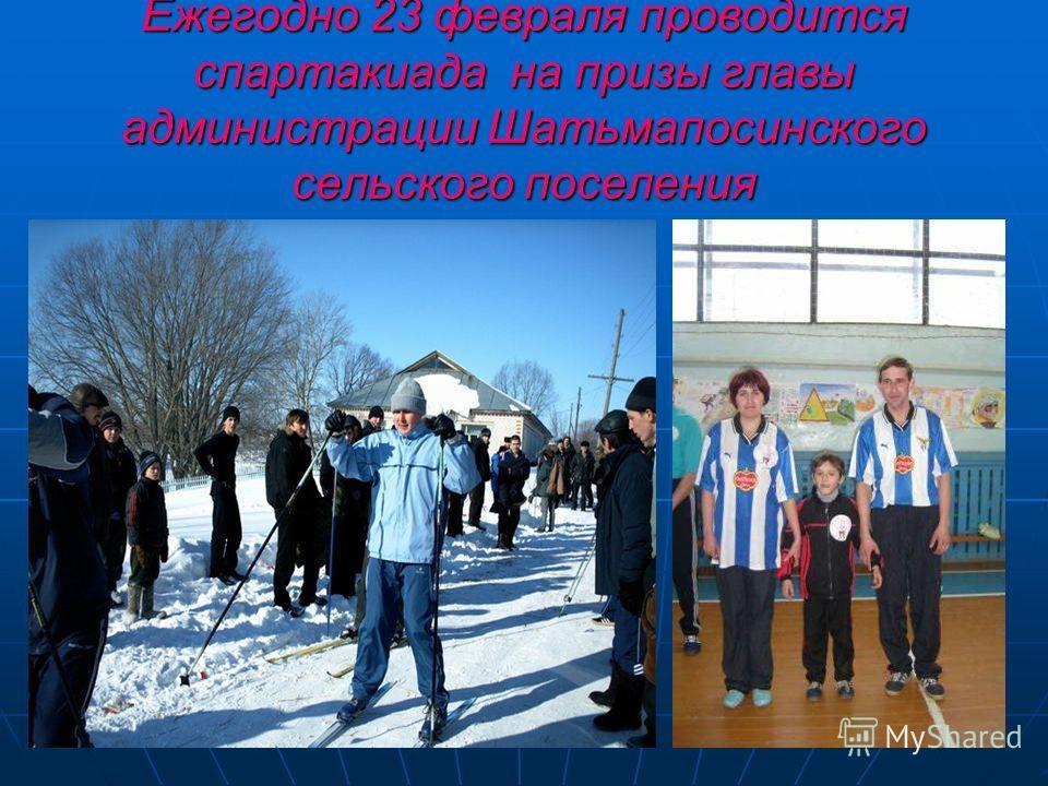 Ежегодно 23 февраля проводится спартакиада на призы главы администрации Шатьмапосинского сельского поселения