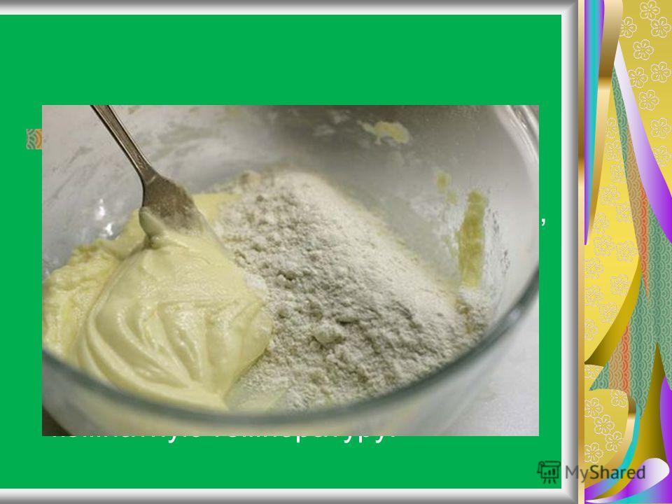Добавляем яйцо или два желтка, добиваясь однородной гладкой структуры. Если это не получается, масло и яйца были разной температуры, и смесь надо слегка подогреть, тогда она станет гладкой. Но перед добавлением муки смесь должна иметь комнатную темпе