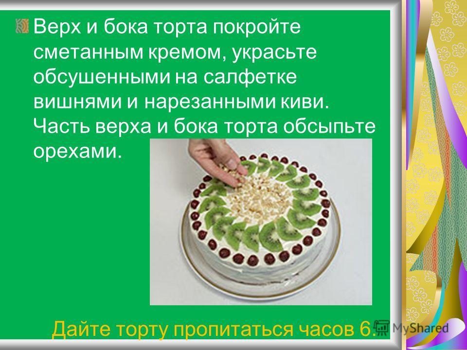 Верх и бока торта покройте сметанным кремом, украсьте обсушенными на салфетке вишнями и нарезанными киви. Часть верха и бока торта обсыпьте орехами. Дайте торту пропитаться часов 6.