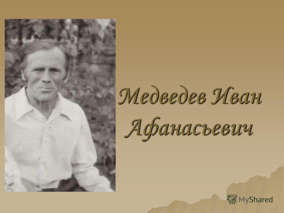 Медведев Иван Афанасьевич