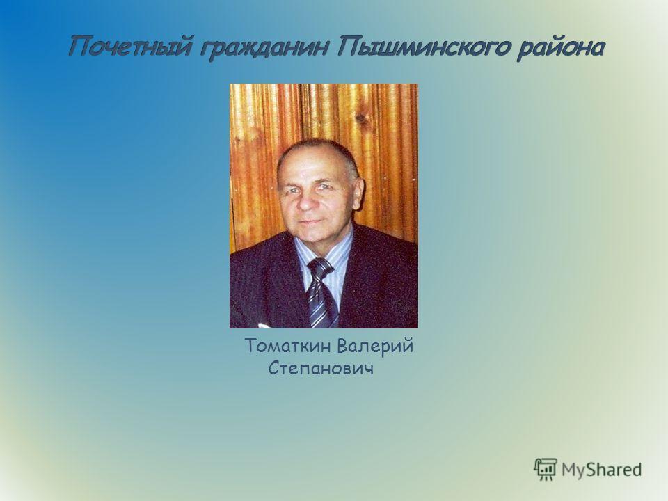 Томаткин Валерий Степанович