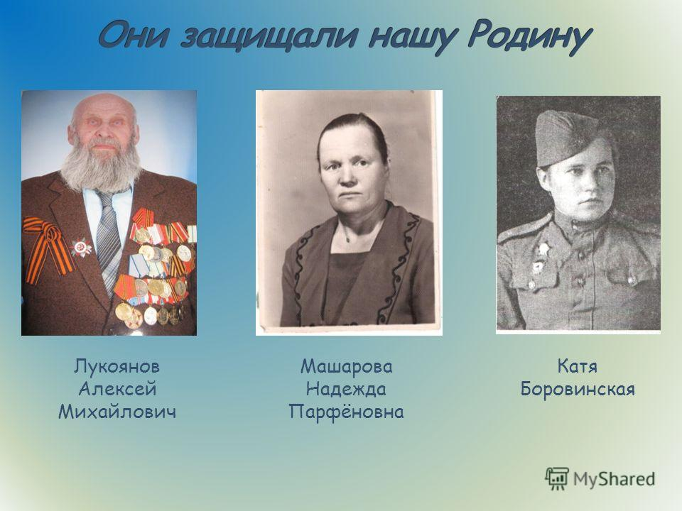 Лукоянов Алексей Михайлович Машарова Надежда Парфёновна Катя Боровинская