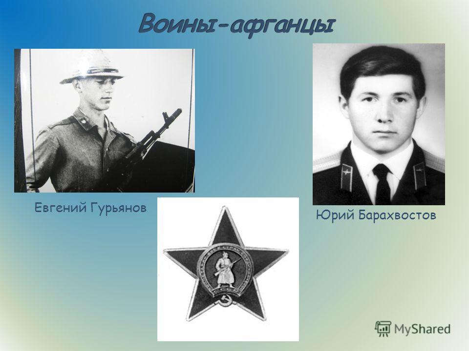 Евгений Гурьянов Юрий Барахвостов