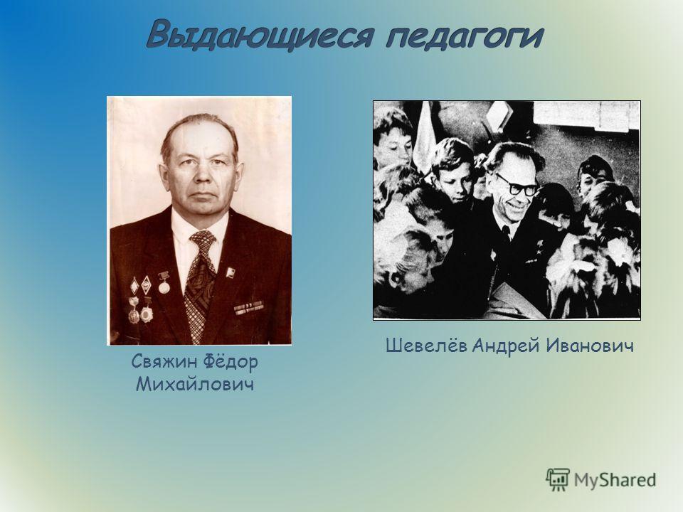 Свяжин Фёдор Михайлович Шевелёв Андрей Иванович