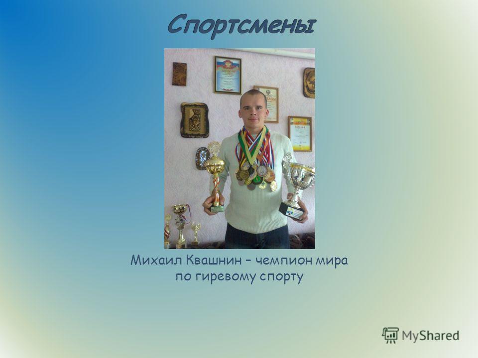 Михаил Квашнин – чемпион мира по гиревому спорту
