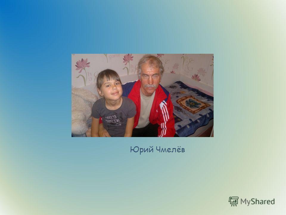 Юрий Чмелёв