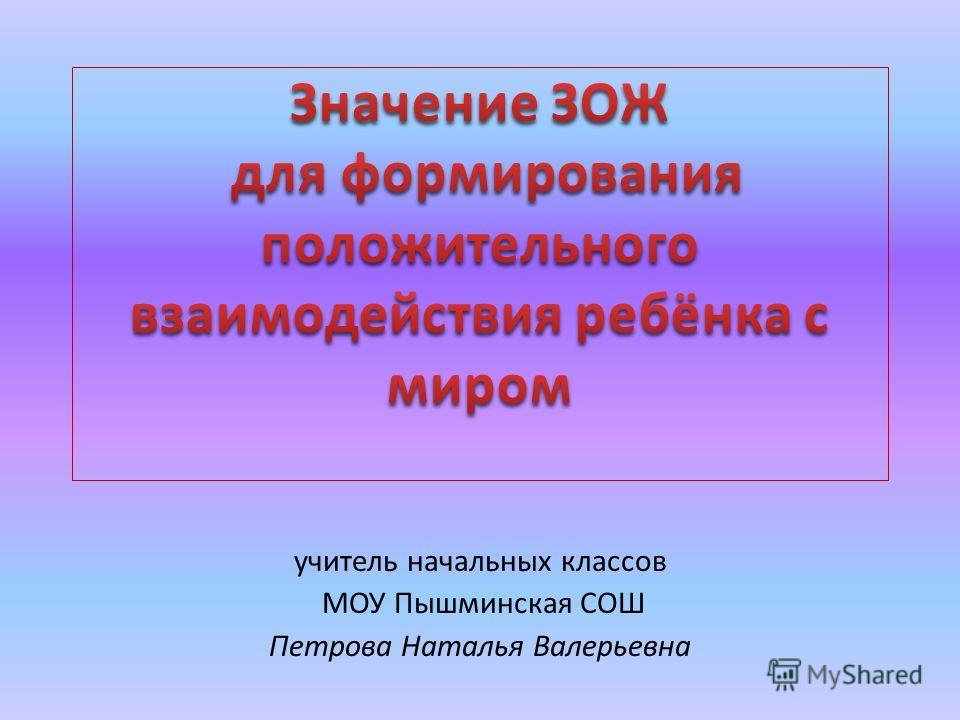 учитель начальных классов МОУ Пышминская СОШ Петрова Наталья Валерьевна