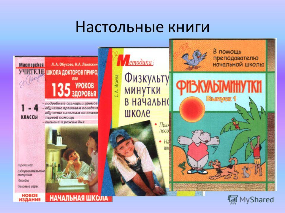 Настольные книги