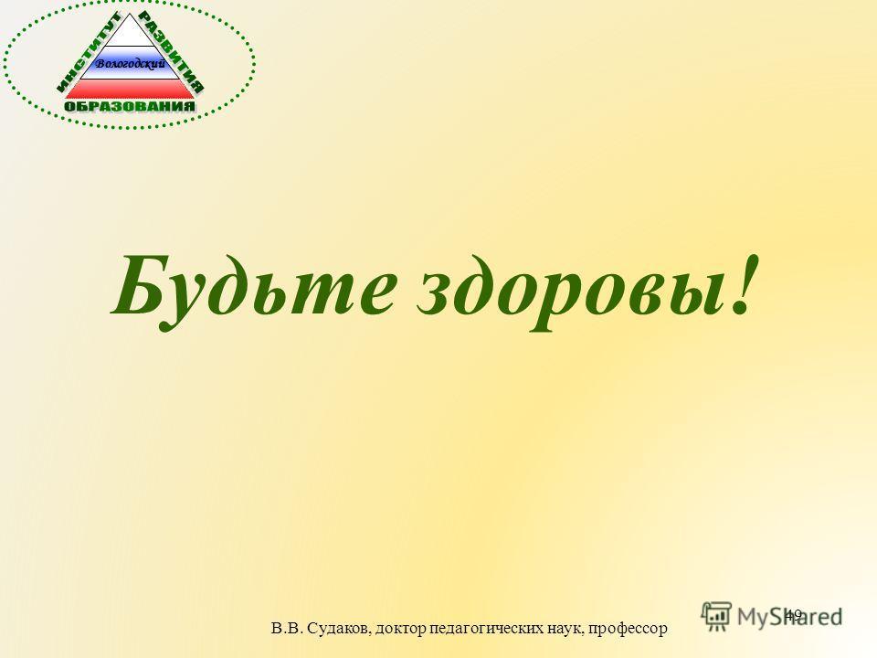 49 Будьте здоровы! В.В. Судаков, доктор педагогических наук, профессор Вологодский
