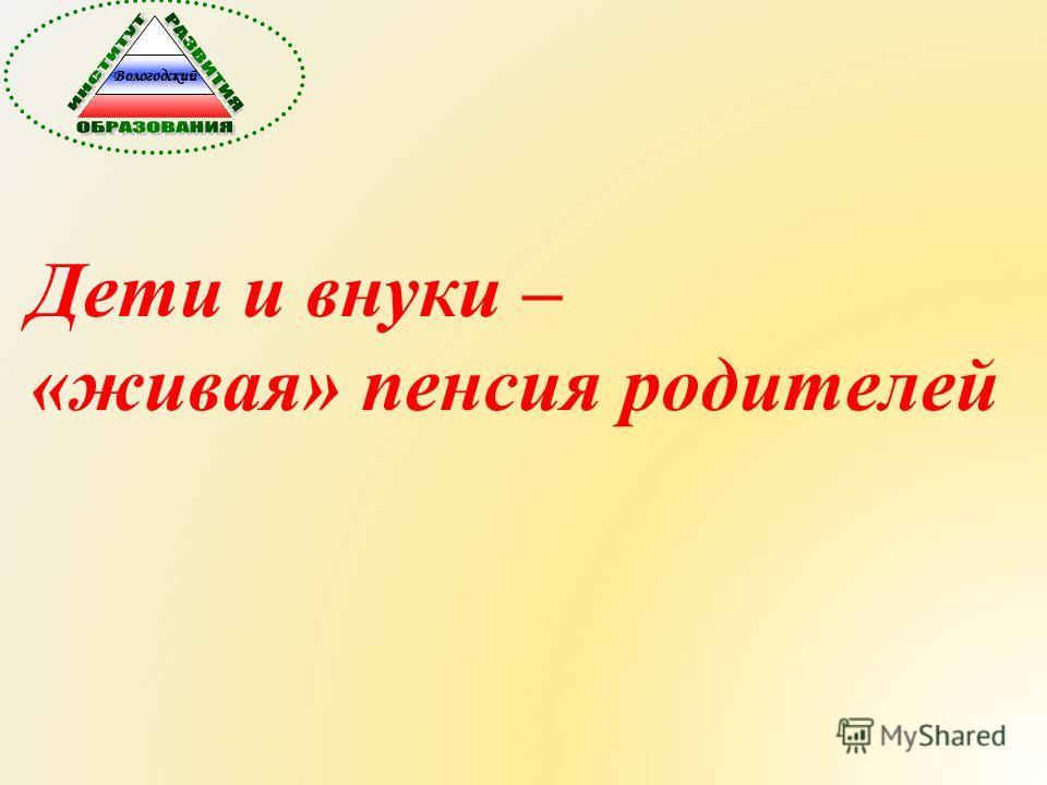 Дети и внуки – «живая» пенсия родителей Вологодский