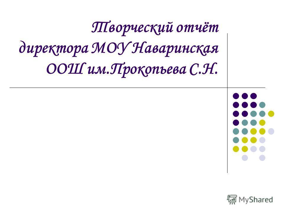 Творческий отчёт директора МОУ Наваринская ООШ им.Прокопьева С.Н.
