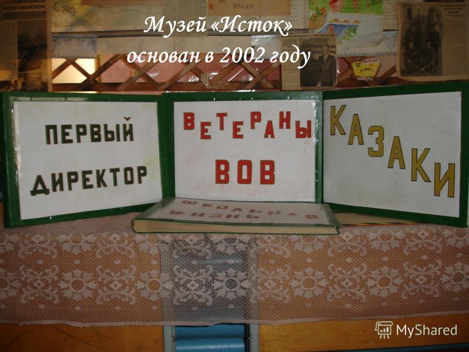 Музей «Исток» основан в 2002 году