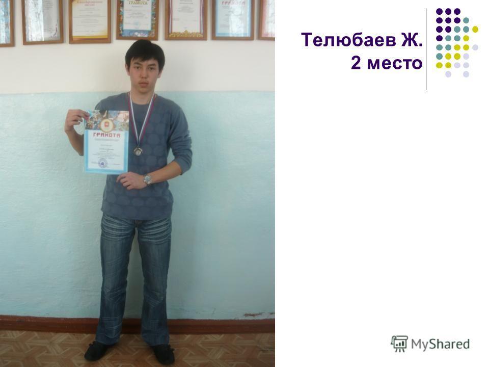 Телюбаев Ж. 2 место
