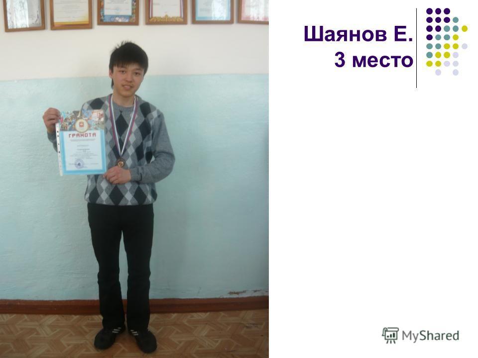 Шаянов Е. 3 место