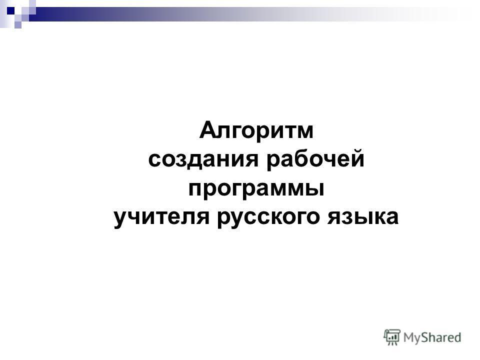 Алгоритм создания рабочей программы учителя русского языка