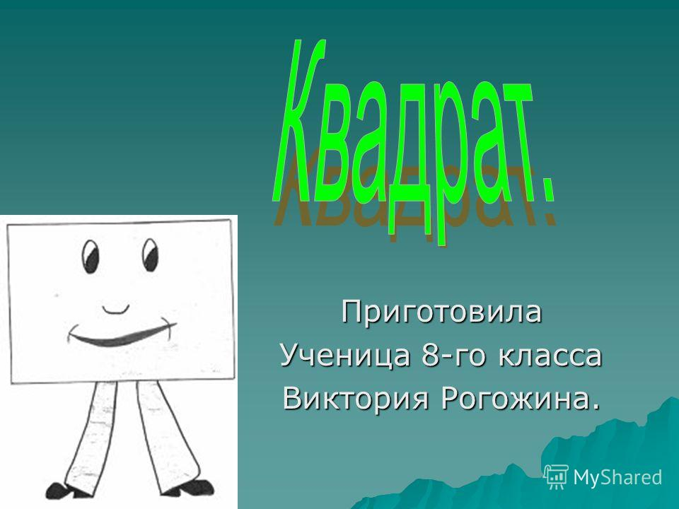 Приготовила Ученица 8-го класса Виктория Рогожина.
