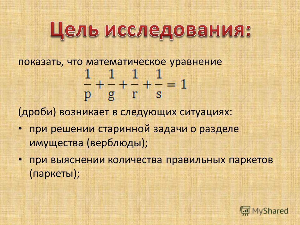 показать, что математическое уравнение (дроби) возникает в следующих ситуациях: при решении старинной задачи о разделе имущества (верблюды); при выяснении количества правильных паркетов (паркеты);