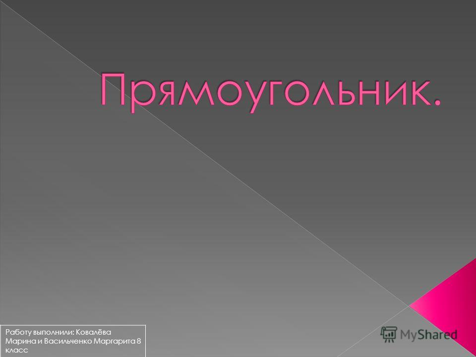 Работу выполнили: Ковалёва Марина и Васильченко Маргарита 8 класс