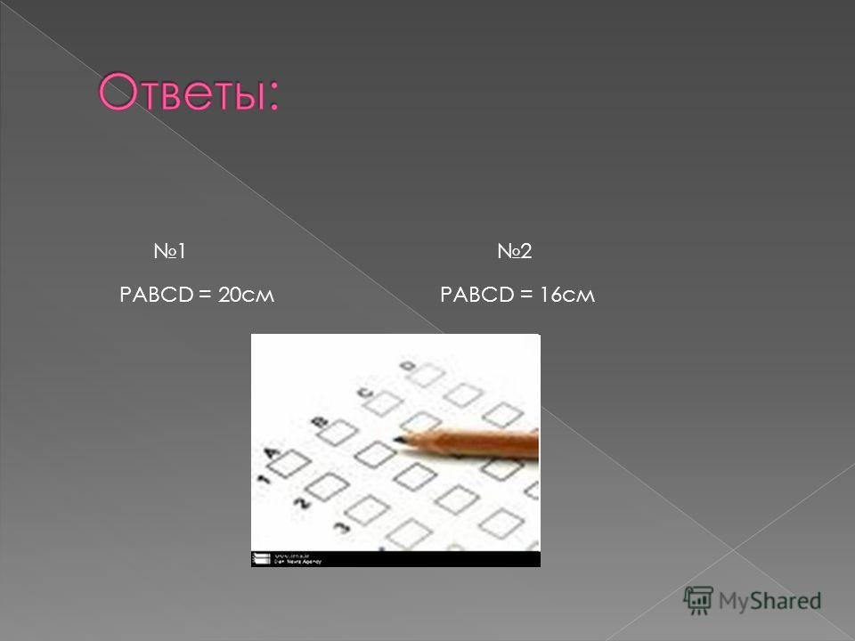1 PABCD = 20см 2 PABCD = 16см