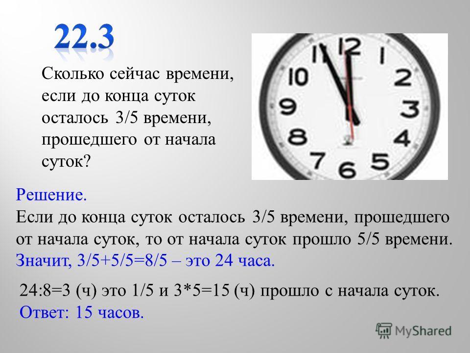 материалами, которых сколько сейчас времени и какое число очень ветреную