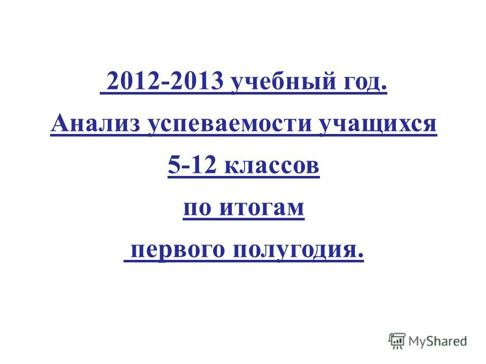 2012-2013 учебный год. Анализ успеваемости учащихся 5-12 классов по итогам первого полугодия.