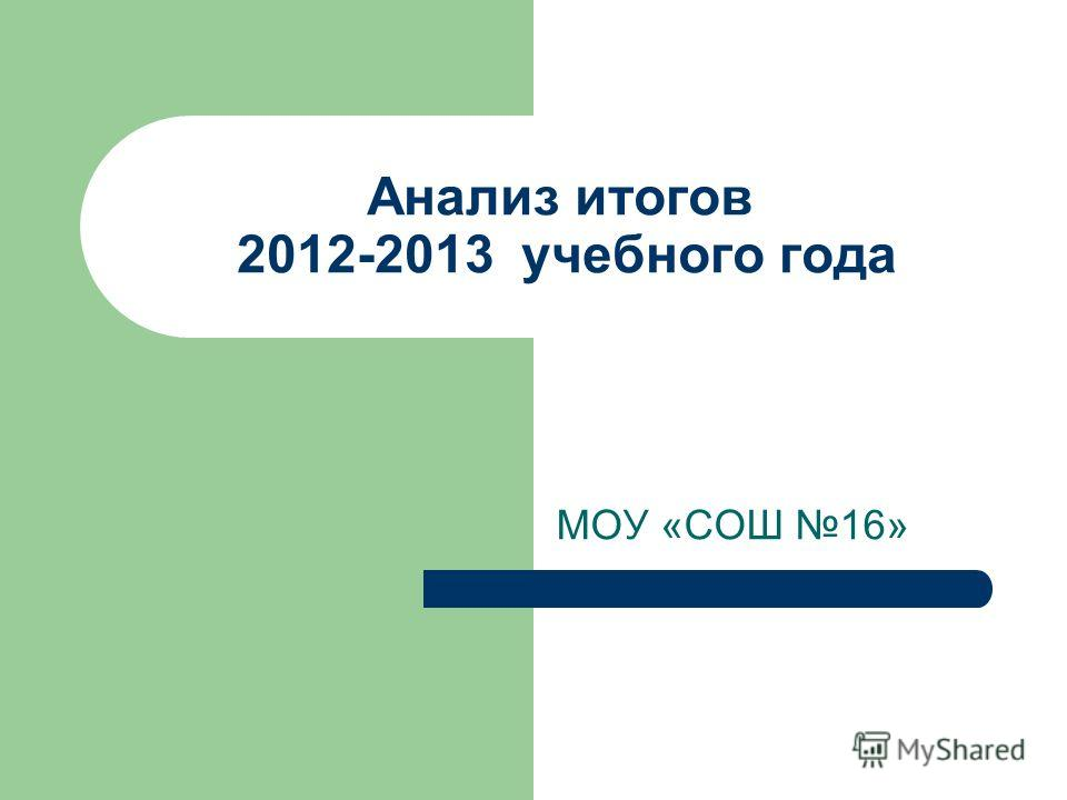 Анализ итогов 2012-2013 учебного года МОУ «СОШ 16»
