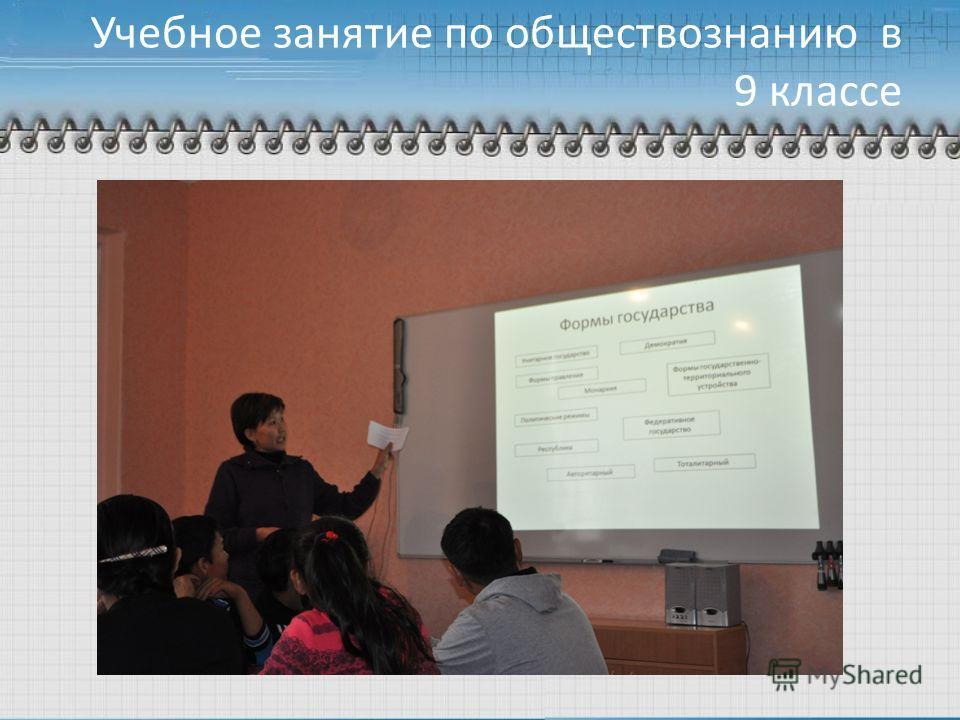 Учебное занятие по обществознанию в 9 классе