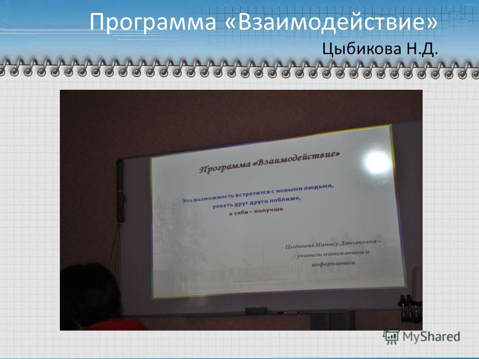 Программа «Взаимодействие» Цыбикова Н.Д.
