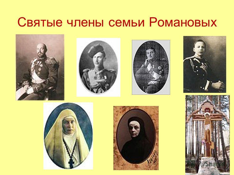 Святые члены семьи Романовых