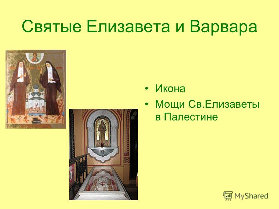 Святые Елизавета и Варвара Икона Мощи Св.Елизаветы в Палестине